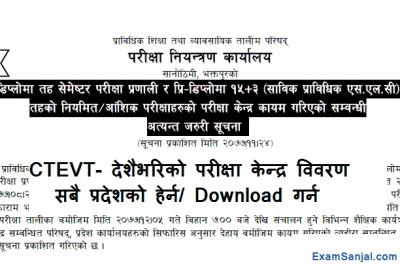 CTEVT Diploma Level & Pre Diploma TSLC Exam center details All Nepal