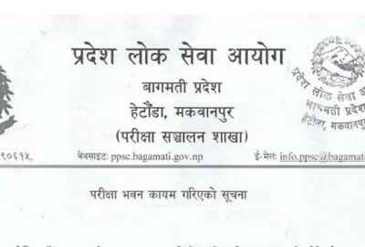 Pradesh Lok Sewa Aayog Exam Center Details Bagmati