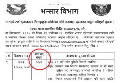 Bhansar Agent Custom Agent License Application open Bhansar Bivag
