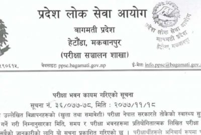 HA Staff Nurse Mahila Bikash Exam Center Bagmati Pradesh Lok Sewa