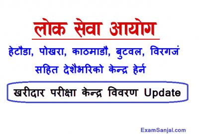 Kharidar Exam Center Hetauda Pokhara Kathmandu Butwal Birgunj Dang
