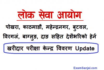 Kharidar Exam Center Pokhara Kathmandu Butwal Birgunj Dang Baglung Mahendranagar