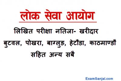 Kharidar Result of Butwal Pokhara Baglung Hetauda Kathmandu Jaleshwor & all