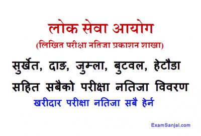 Kharidar Result Surkhet Dang Jumla Butwal Pokhara Baglung & All