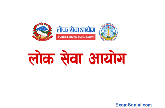 Pradesh Lok Sewa Aayog Vacancy Application Form postponed