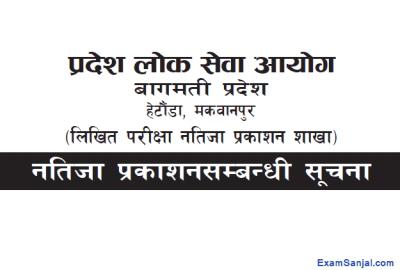 Pradesh Lok Sewa Bagmati written exam result published