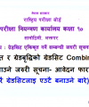 Bagmati Pradesh Lok Sewa Exam center of Pra Sa Pharmacy & Health Sewa