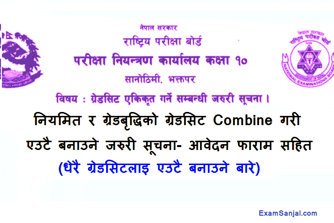SEE Class 10 Grade sheet Combine Join Integration Process Notice by NEB