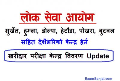 Kharidar Exam Center Surkhet Humla Dolpa Hetauda Pokhara Kathmandu Butwal