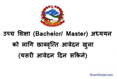 Higher Education Scholarship Application Open by Pradesh