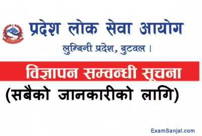 Lumbini Pradesh Lok Sewa Aayog Notice Regarding Vacancy