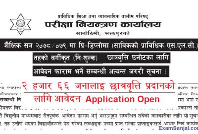 Pre Diploma TSLC Scholarship Application Open CTEVT Apply Scholarship