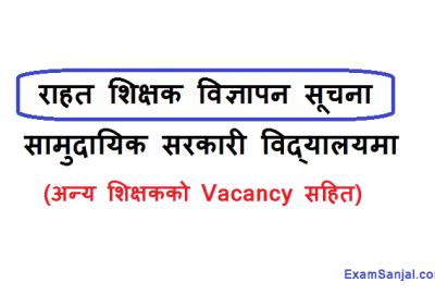 Rahat Teacher Vacancy Government School & other school vacancy