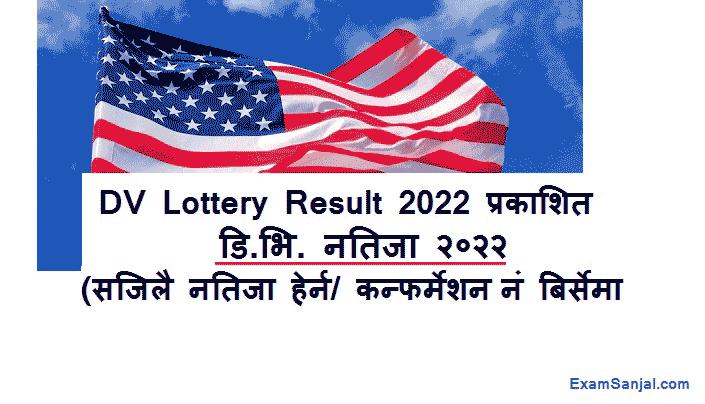 DV Lottery Result 2022 USA America How To Check EDv Lottery 2022