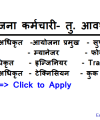 Samajik Bikash Mantralaya Dhadhing Hospital Job Vacancy Notice
