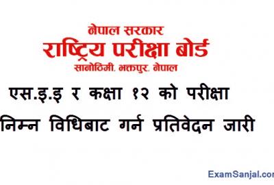 SEE Exam & Class 12 Exam alternative conducting Report submit