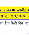 Pradesh Lok Sewa Aayog Result Assistant Computer Operator & others