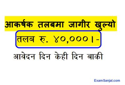 Job Vacancy Notice with attractive salary 40000 for Staff Nurse