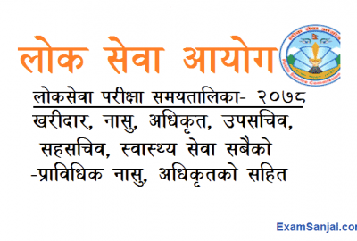 Kharidar Na Su Adhikrit Exam Routine 2078 Lok Sewa Routine