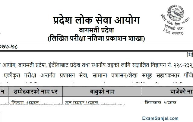 Pradesh Lok Sewa Bagmati exam Result Level 5 Sahayak