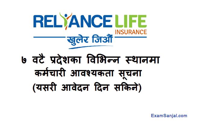 Reliance Life Insurance Job Vacancy Notice Insurance Company Jobs