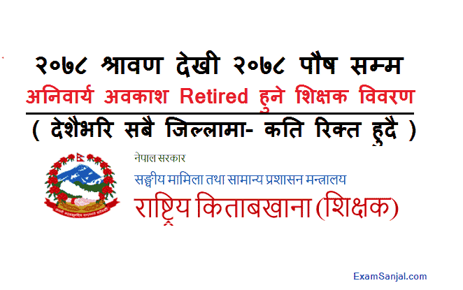Retired Teacher Detail List 2078 Shrawan to Poush Aniwarya Abakash Shikshak