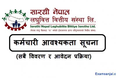 Sarathi Nepal Laghubitta Job Vacancy Notice Bittiya Sanstha