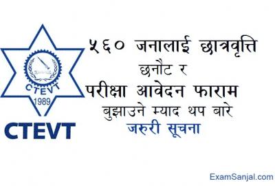 CTEVT Pre Diploma PCL Scholarship & Exam Application Form Notice