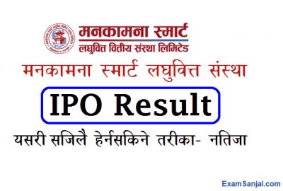 Manakamana Smart Laghubitta IPO Result Date How to Check IPO