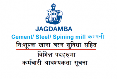 Jagadamba Cement Steel Industry Saurabh Group Company Job Vacancy