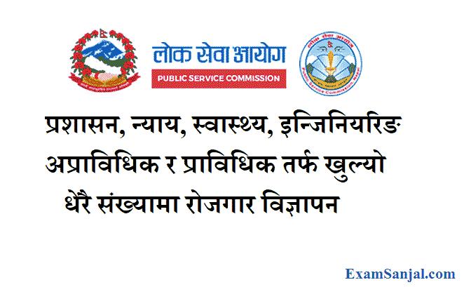 Lok Sewa Aayog Job Vacancy Notice Aprabidhik & Prabidhik Health Service