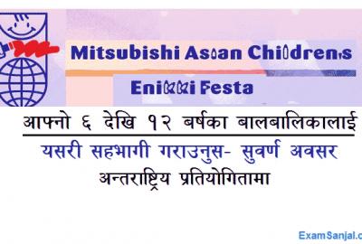 Mitsubishi Asian Children's Enikki Festa Int'l Festival Application Open