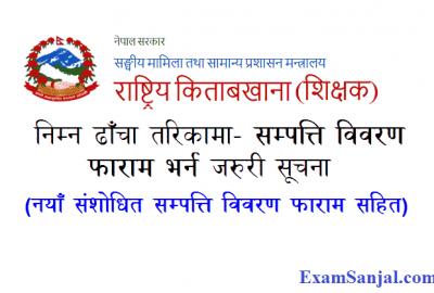 Sampati Bibaran Form Property Details fill up notice Teacher