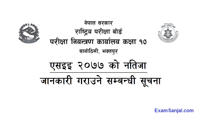 SEE Result 2077 2078 Class 10 result information How to Check
