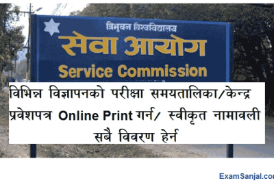 TU Service Commission Vacancy Exam Routine Published various posts