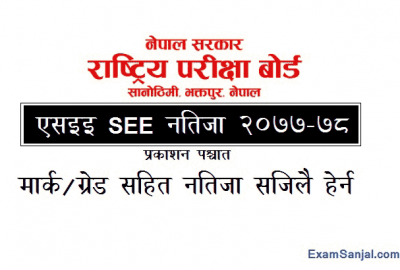 SEE Result 2077 2078 Check SEE Result Class 10 NEB