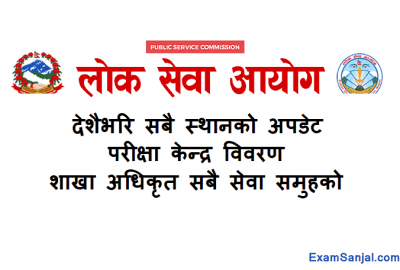 Adhikrit Officer Exam Center Details Butwal Kathmandu Hetauda Surkhet Jaleshwor All