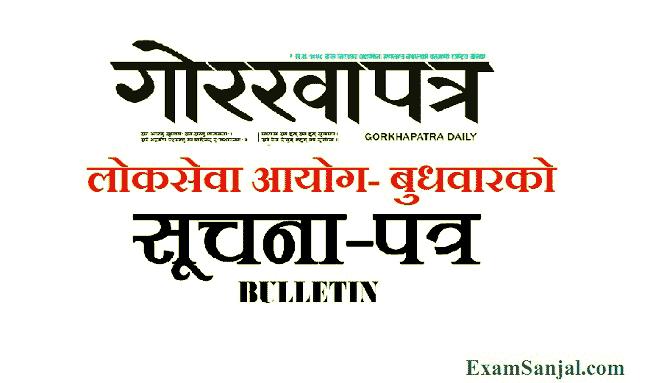 Lok Sewa Aayog Update Notice Gorkhapatra & Loksewa Bulletin