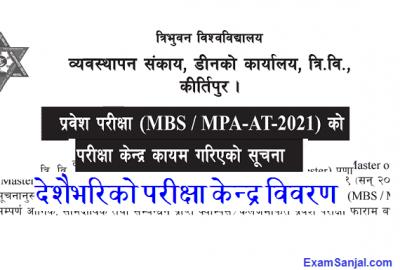 MBS MPA Admission Test Center TU Entrance Exam Center