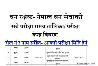 Ban Rakshak Forest Guard Exam Routine by Lumbini Pradesh PPSC P5