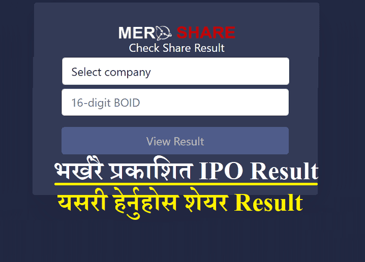 Iporesult.cdsc.com.np Check IPO Result Mero share Cdsc IPO