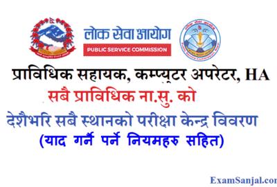 Pra Sa Exam Center Shiksha Sewa & Prabidhik Sahayak Nasu Exam center