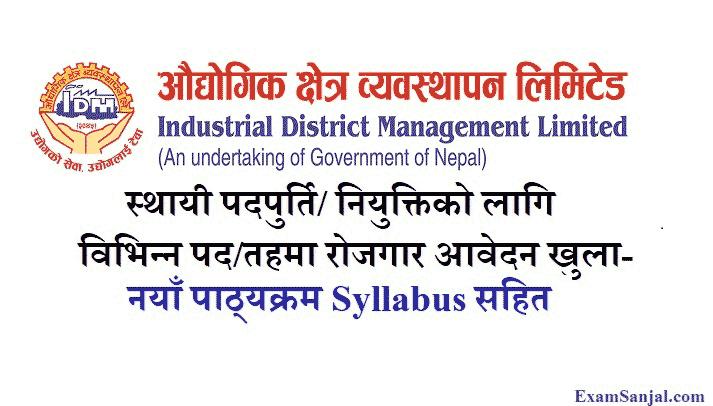 Aaudhogik Kshetra Byabasthapan Industrial District Management Ltd IDM JOB Vacancy