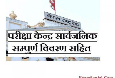 Nepal Rastra Bank NRB Exam Center Details by Lok sewa